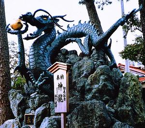 神龍のコピー.jpgのサムネール画像のサムネール画像