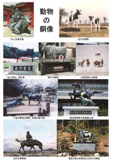動物の銅像-001.jpg