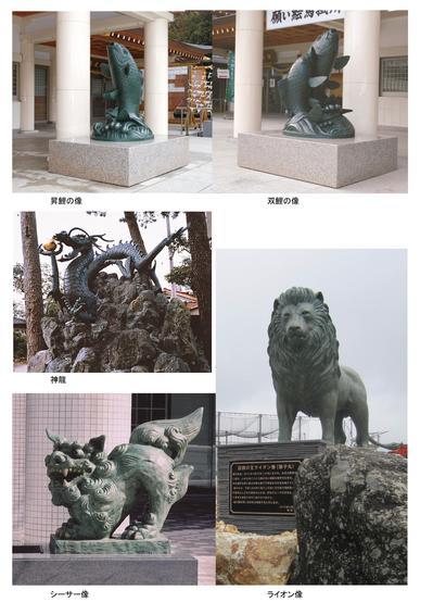 動物の銅像-002.jpg