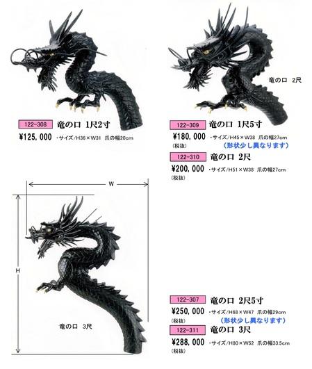 龍吐水HP111.jpg