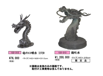 龍吐水HP22.jpg