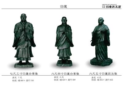 3日蓮上人-004.jpg