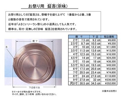 HP宗味鉦吾価格表.jpg