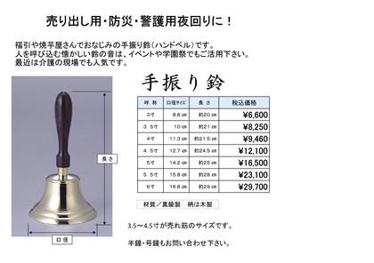 HP手振り鈴.jpg