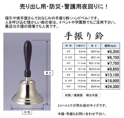 HP手振り鈴2017.7.jpg