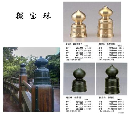 HP擬宝珠(新).jpg